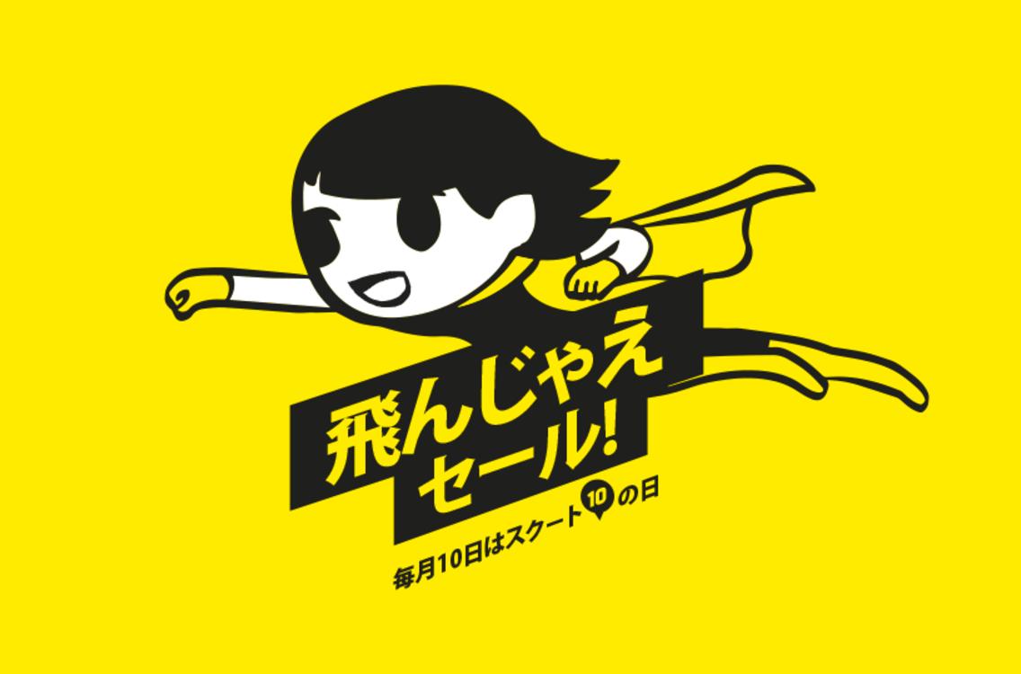 スクート:空港使用料コミで成田-台北が7,500円、関空-高雄が7,900円などのセール!