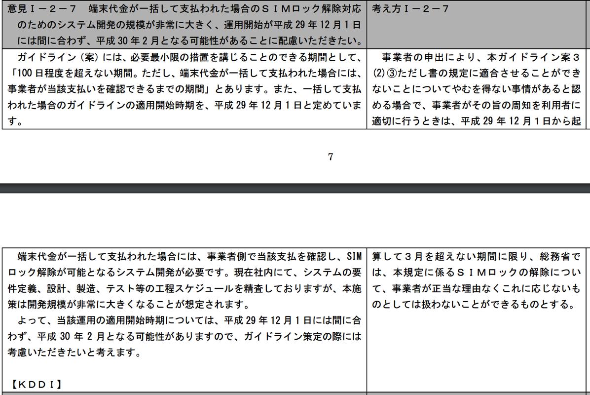 KDDI:システム開発の都合によりガイドライン対応が2018年2月の可能性