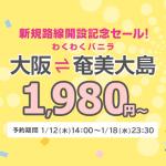バニラエア:関空-奄美大島が1,980円、成田-新千歳2,980円などのセール開催!1月12日(木)14時より