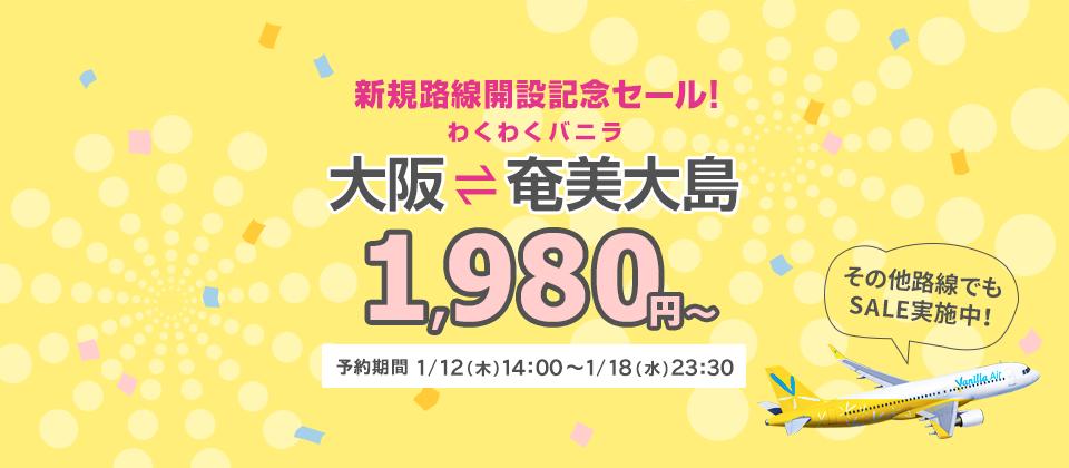 バニラエア:関空-奄美大島が片道1,980円!