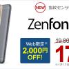 楽天モバイル、ZenFone 3 Maxが税別19,800円→17,800円のキャンペーン!データSIMでも割引ok