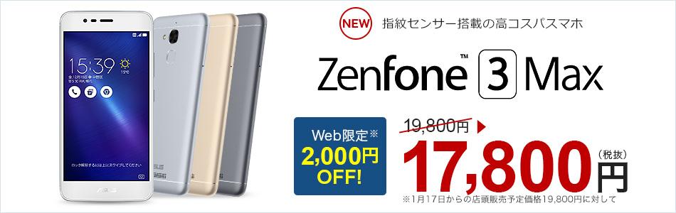 楽天モバイル:ZenFone 3 Maxを本体代19,800円→17,800円