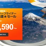 ジェットスター・ジャパン:日本国内線が片道3,590円からのセール!3日間限定開催