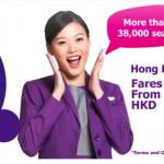 香港エクスプレス:日本-香港が片道880円の激安セール!搭乗期間は2月から12月末