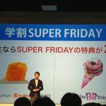 ソフトバンク「SUPER FRIDAY」第二弾、3月はファミチキ・4月は31アイスクリームが無料!25歳以下は2つ貰える
