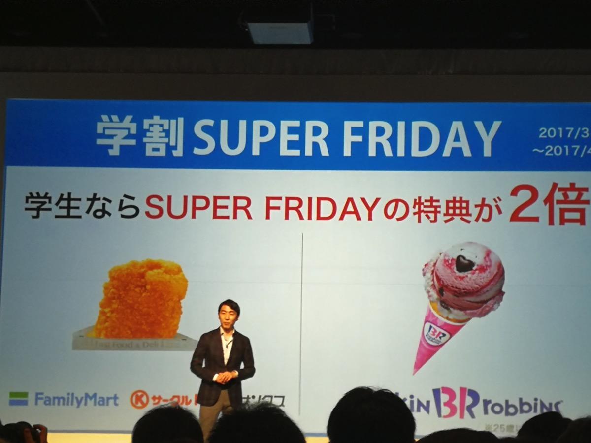 SUPER FRIDAY第二弾、3月はファミチキ、4月は31アイスクリームが無料