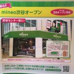 mineo、加入件数が50万件突破!2月には旗艦店「mineo渋谷」オープン予定