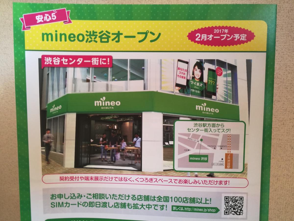 mineo:東日本初の旗艦店を2月オープン予定