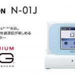 下り最大682Mbps対応、ドコモのモバイルWi-Fiルータ「N-01J」が1月19日(木)より予約受付、3月中旬発売予定