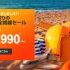 ジェットスター:日本国内線全線が対象、片道1,990円からのセール!搭乗期間は4月5日から7月14日