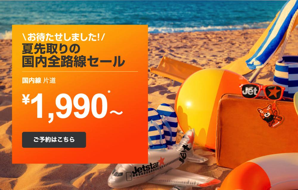 ジェットスター、日本国内線が片道1,990円からのセール!4月5日から7月14日対象