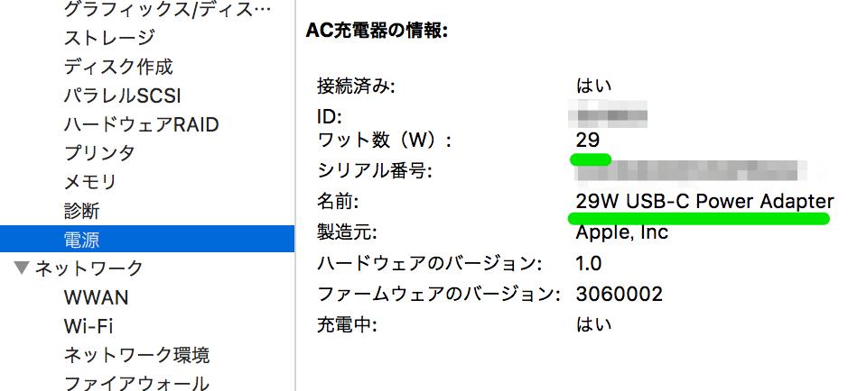 MacBookに標準で同梱される純正充電アダプタは29W