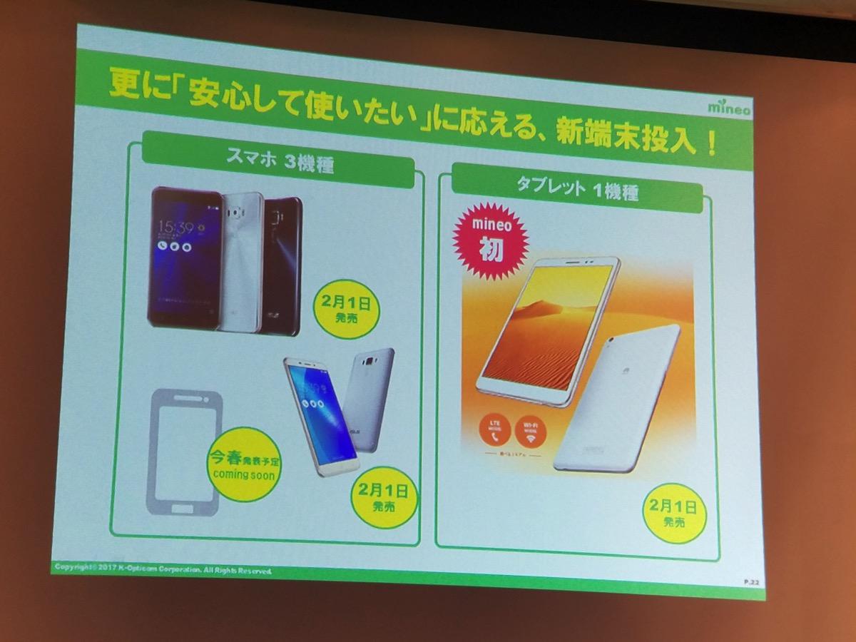 mineo、スマートフォン3機種、タブレット1機種を発売