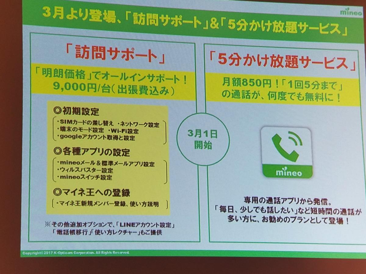 通話定額サービス「5分かけ放題」は月額850円より