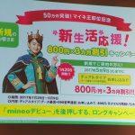 mineo、スマホ3機種・タブ1機種を発表・紹介特典Amazonギフト券倍増・渋谷旗艦店は2月1日オープン