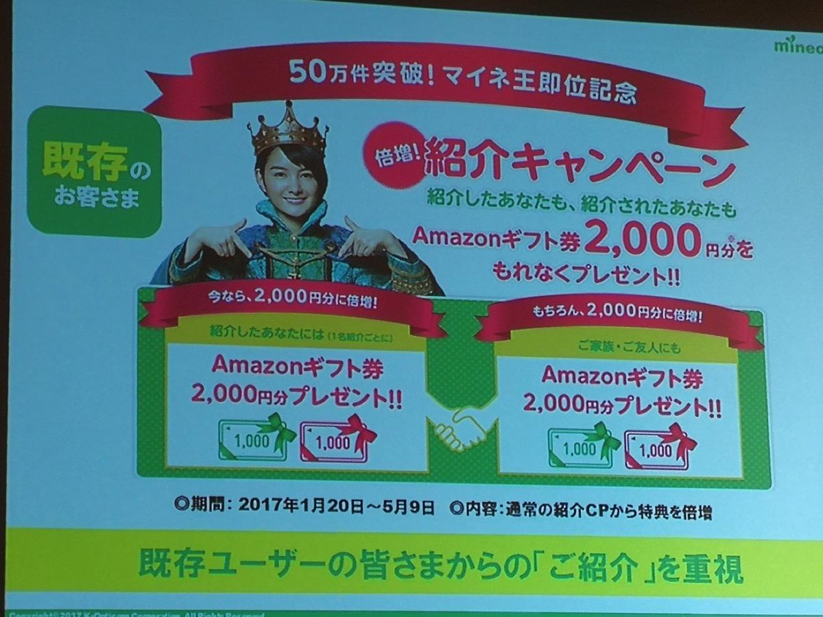 既存ユーザ向け:紹介キャンペーンでAmazonギフト券が2,000円進呈