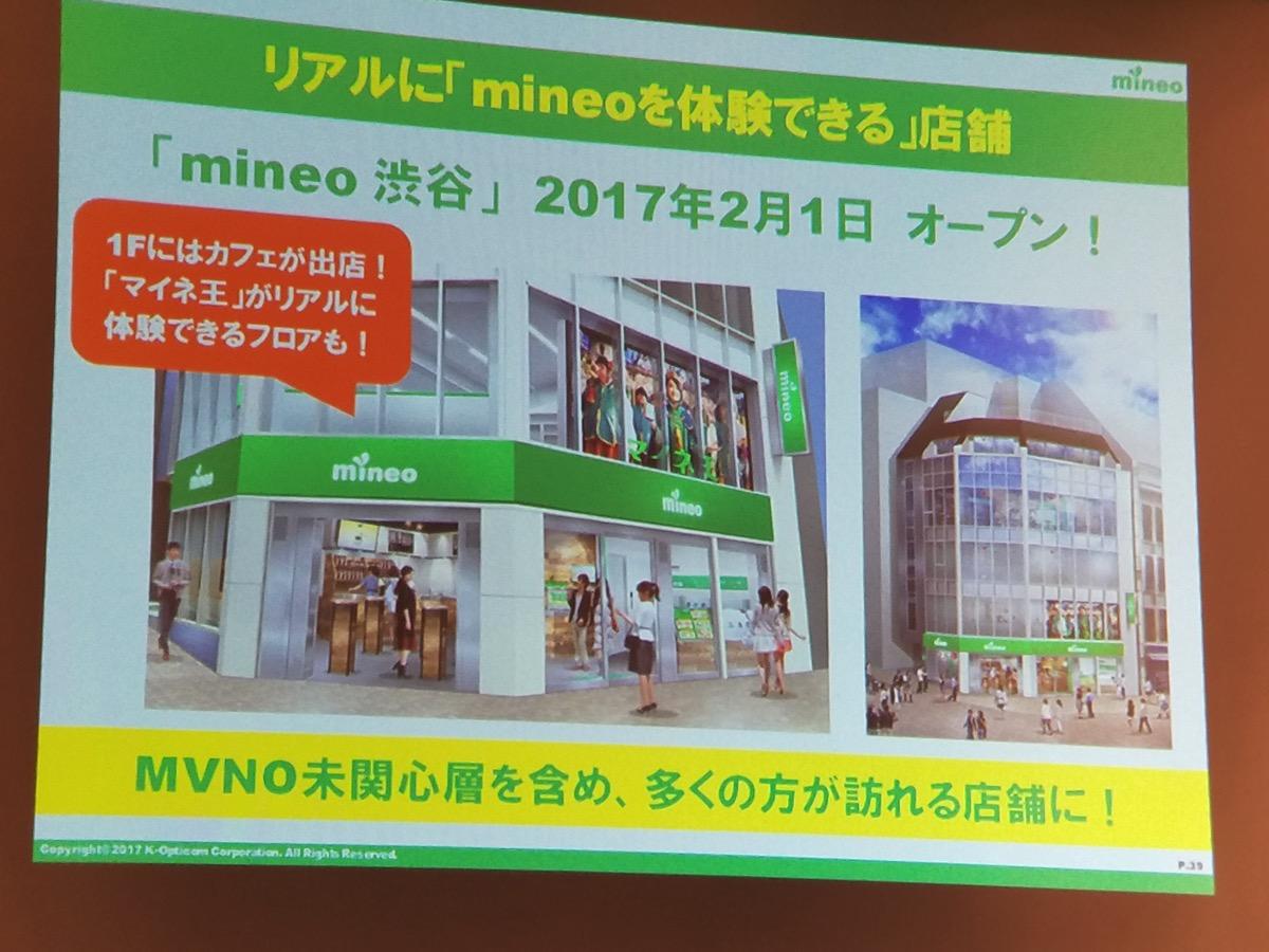 mineo 渋谷は2月1日にオープン