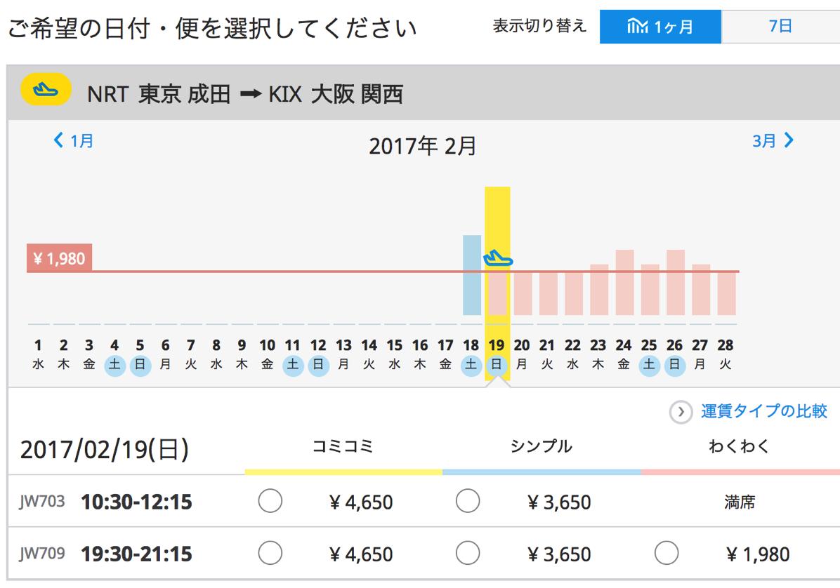 成田 → 関空が片道1,980円より
