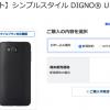 ソフトバンク、プリペイドサービス向けにアウトレットDIGNO Uを総額10,800円、無料チャージ10,000円で発売