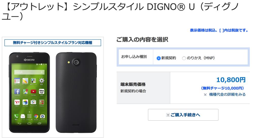 【アウトレット】シンプルスタイル DIGNO® U(ディグノ ユー)