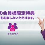 香港エクスプレス、セールに6時間早く参加できる「Uflyパス」会員募集、通常HK$888→特別価格でHK$388