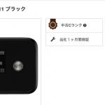 UQ mobile・mineoで使える4G LTEルーター(中古品)が1,980円