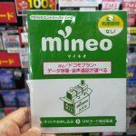 mineoの契約事務手数料が無料になる「mineoエントリーパッケージ」Amazonやヨドバシでは1,000円以下、ビックカメラでは約3,240円