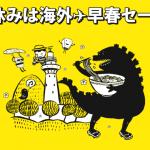 スクートがセール!空港使用料コミで成田-台北7,200円、バンコク→東京・大阪が片道9,900円など