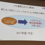 WiMAX 2+、2017年夏からLTEオプションを無料に – 7GB/月で速度制限は継続