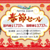 春秋航空日本、日本国内線1,737円、国際線が3,737円の春節セールを1月27日(金)12時より開催