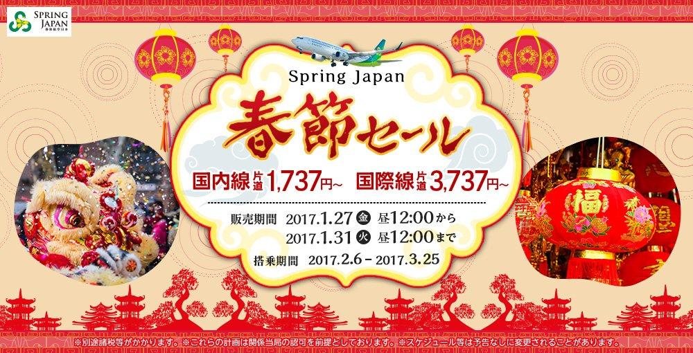 春秋航空日本:日本国内線が片道1,737円、国際線が3,737円のセール!