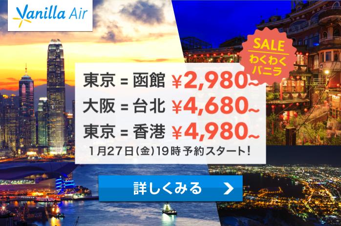 バニラエア:成田-函館が片道2,980円、成田-香港 4,980円などのセール!