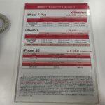 ドコモオンラインショップ、iPhone 7・7 Plus新色を3月25日(土)10時発売!頭金・事務手数料が無料