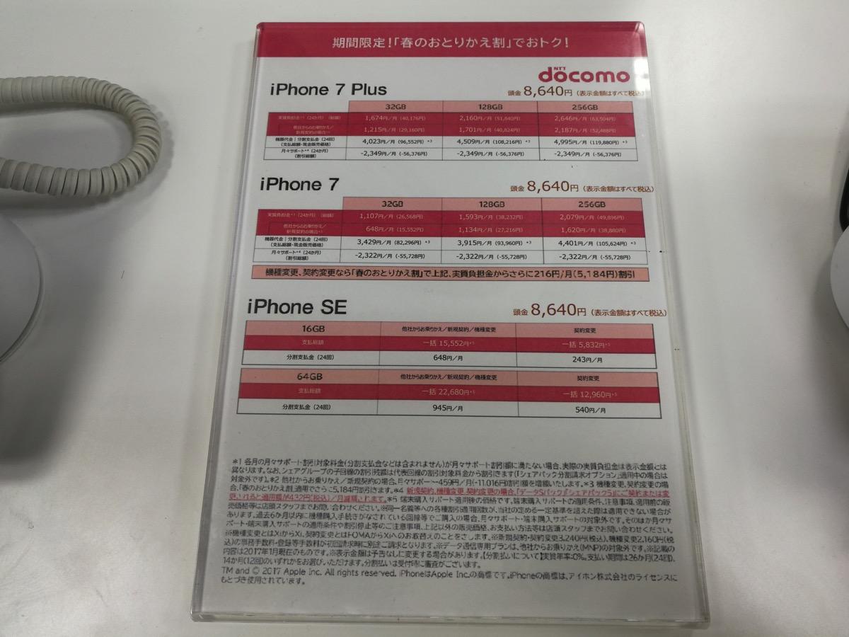 ドコモショップでiPhoneに「頭金」が設定