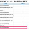 下り最大440Mbpsを無料お試し、WX03がTry WiMAXでレンタル可能に