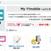 MY Y!mobileに初回ログイン、スマホプランM→Sへ契約変更する方法