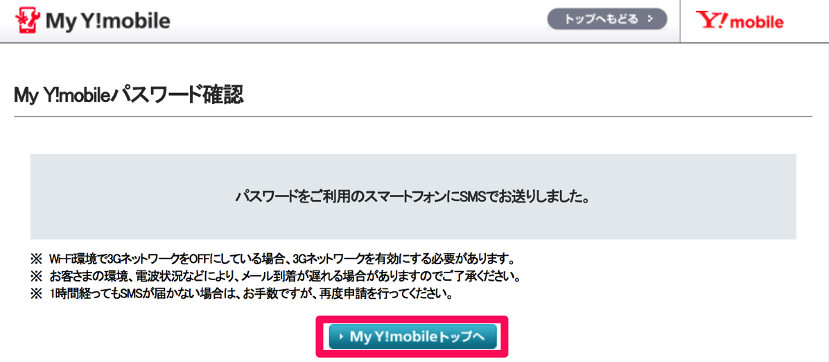 My Y!mobileトップページへ遷移