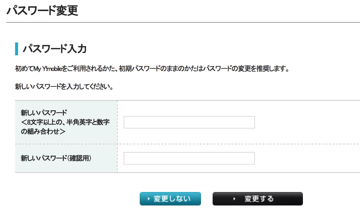 パスワード変更(不要なら「変更しない」)