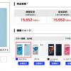【ドコモ】最新Xperia X Compactが機種変更一括1.5万円に値下がり、下取りで一括0円に