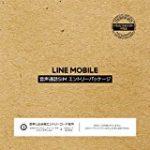 LINEモバイルの「SIMカード発行手数料」無料は間もなく終了 – エントリーパッケージ利用の申込はお早めに