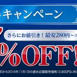 楽天モバイル「真冬のお得キャンペーン」開催!SIMフリースマホが一括780円より