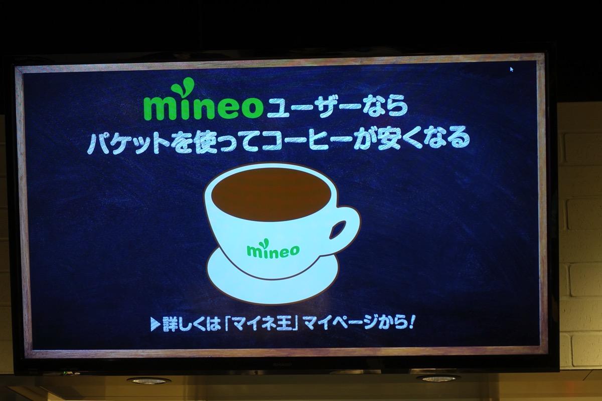 パケット通信量100MBで100円引き「コーヒータンク」