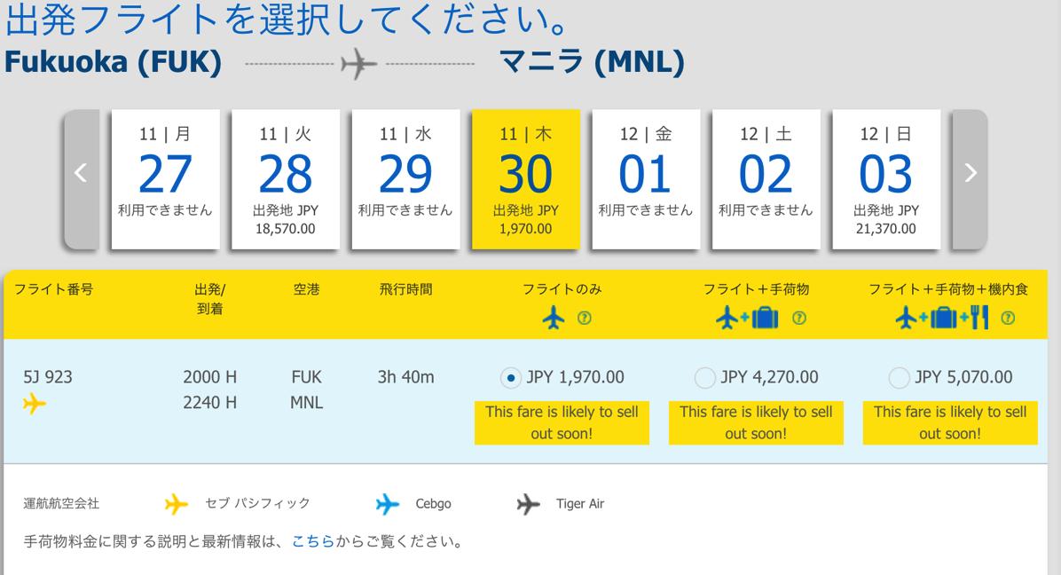 福岡 - マニラの航空運賃が片道100円