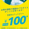 セブ・パシフィック航空、日本-フィリピンが片道100円の激安セール開催!