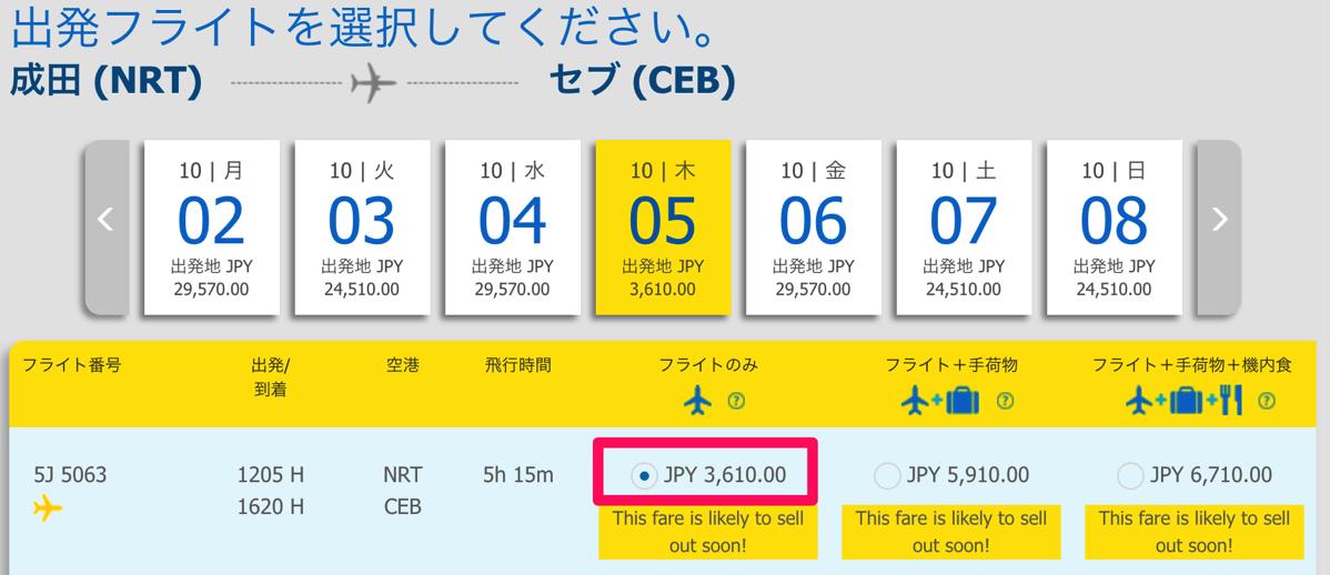 成田 - セブ島の航空運賃が片道100円