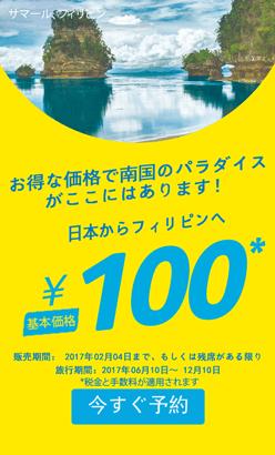 セブ・パシフィック航空:日本-フィリピンが片道100円!
