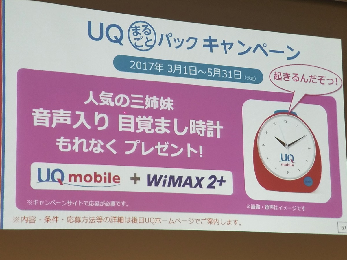 UQまるごとパックキャンペーン