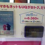 UQ mobile×UQ WiMAXで「UQまるごとパック」 – 三姉妹の音声入り目覚まし時計もれなくプレゼント、セット割はナシ