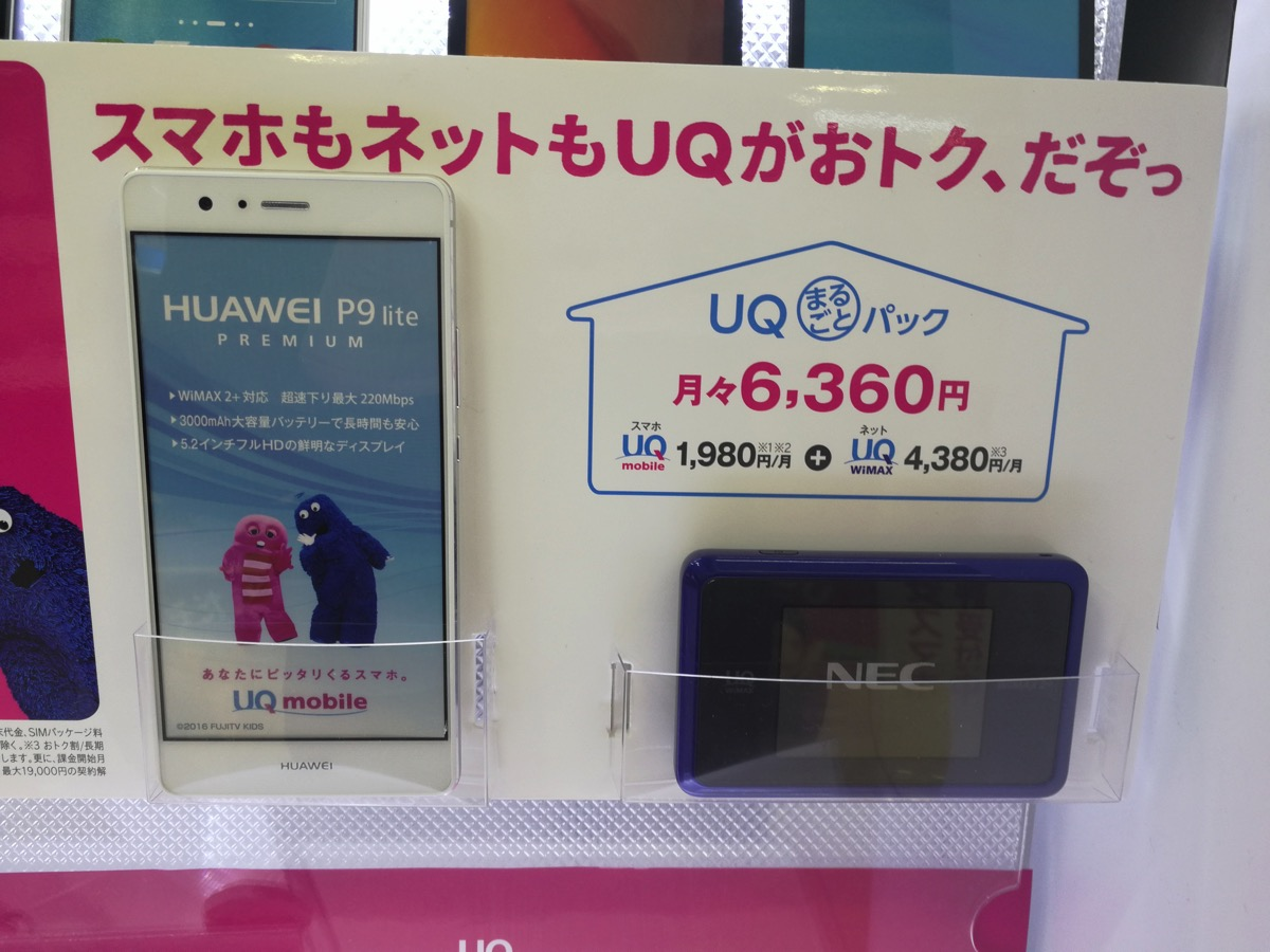 スマホもWiMAX 2+もUQで「UQまるごとパック」