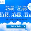 バニラエア:成田-那覇が片道2,380円・成田-函館 2,980円などのセール開催!